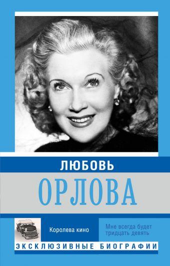 Любовь Орлова Мишаненкова Е.А.