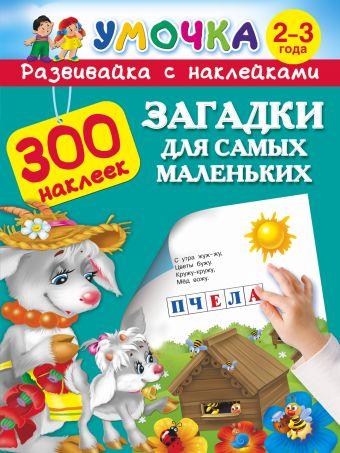 Загадки для самых маленьких 2-3 года Горбунова И.В., Дмитриева В.Г., Серебрякова О.Р.