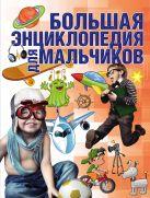 Чайка Е.С. - Большая энциклопедия для мальчиков' обложка книги