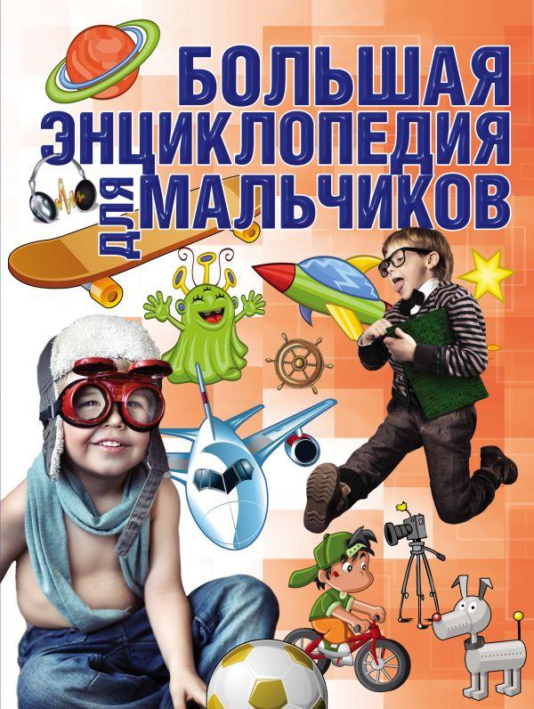 Большая энциклопедия для мальчиков Чайка Е.С.