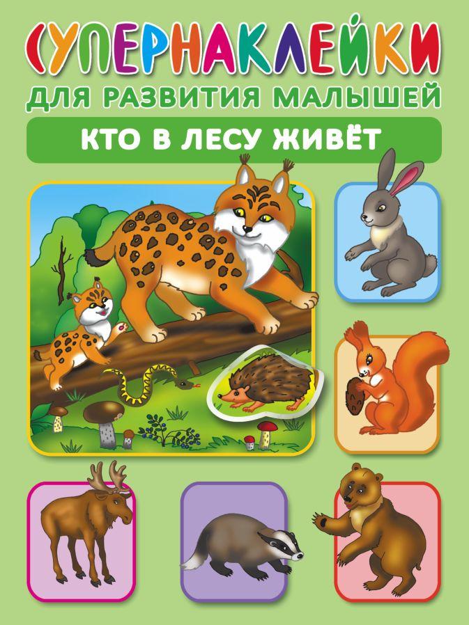 Кто в лесу живет Новиковская О.А.