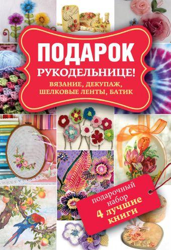 Подарок рукодельнице! Подарочный набор из 4 книг