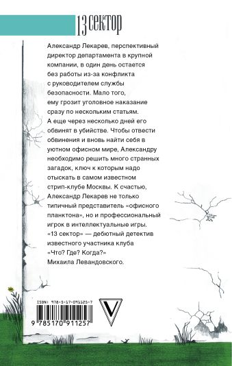 13 сектор. Следствие против знатоков Михаил Левандовский