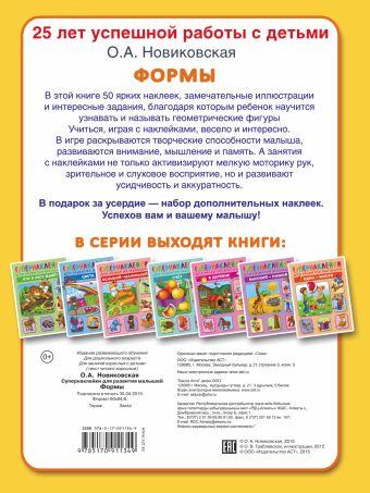 Формы Новиковская О.А.