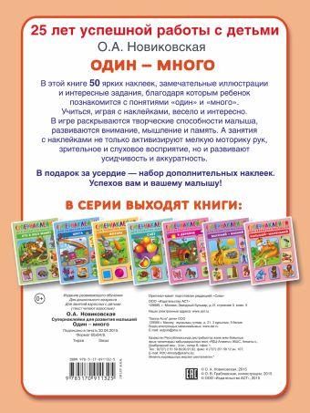 Один - много Новиковская О.А.
