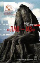 Малярчук Т. - Лав — из' обложка книги