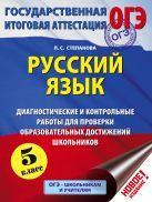 ОГЭ. Русский язык. Диагностические и контрольные работы для проверки образовательных достижений школьников. 5 класс