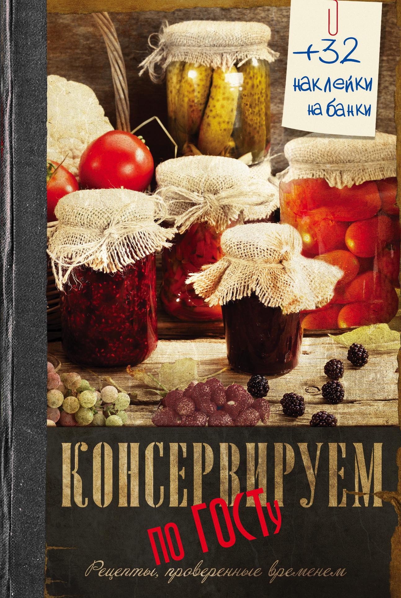 . Консервируем по ГОСТу ISBN: 978-5-17-091163-9 цена