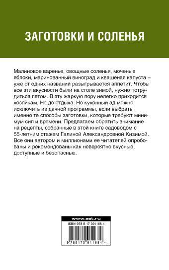 Заготовки и соленья Кизима Г.А.