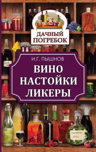 Вино, настойки, ликеры - фото 1