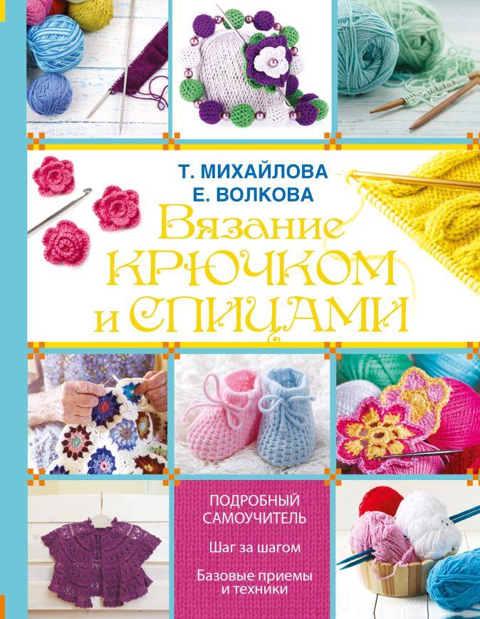 Волкова Е., Михайлова Т. - Вязание крючком и спицами обложка книги