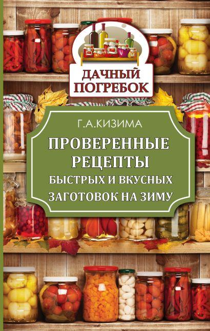 Проверенные рецепты быстрых и вкусных заготовок на зиму - фото 1