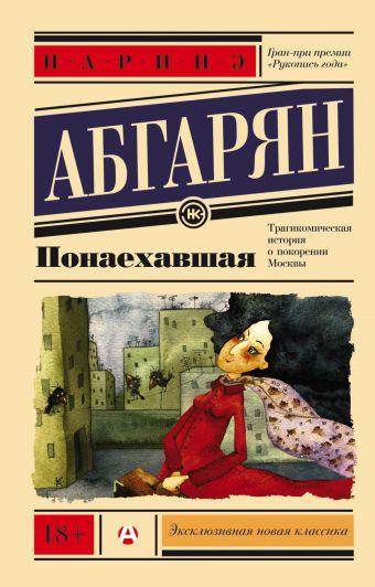 Понаехавшая Абгарян Н.