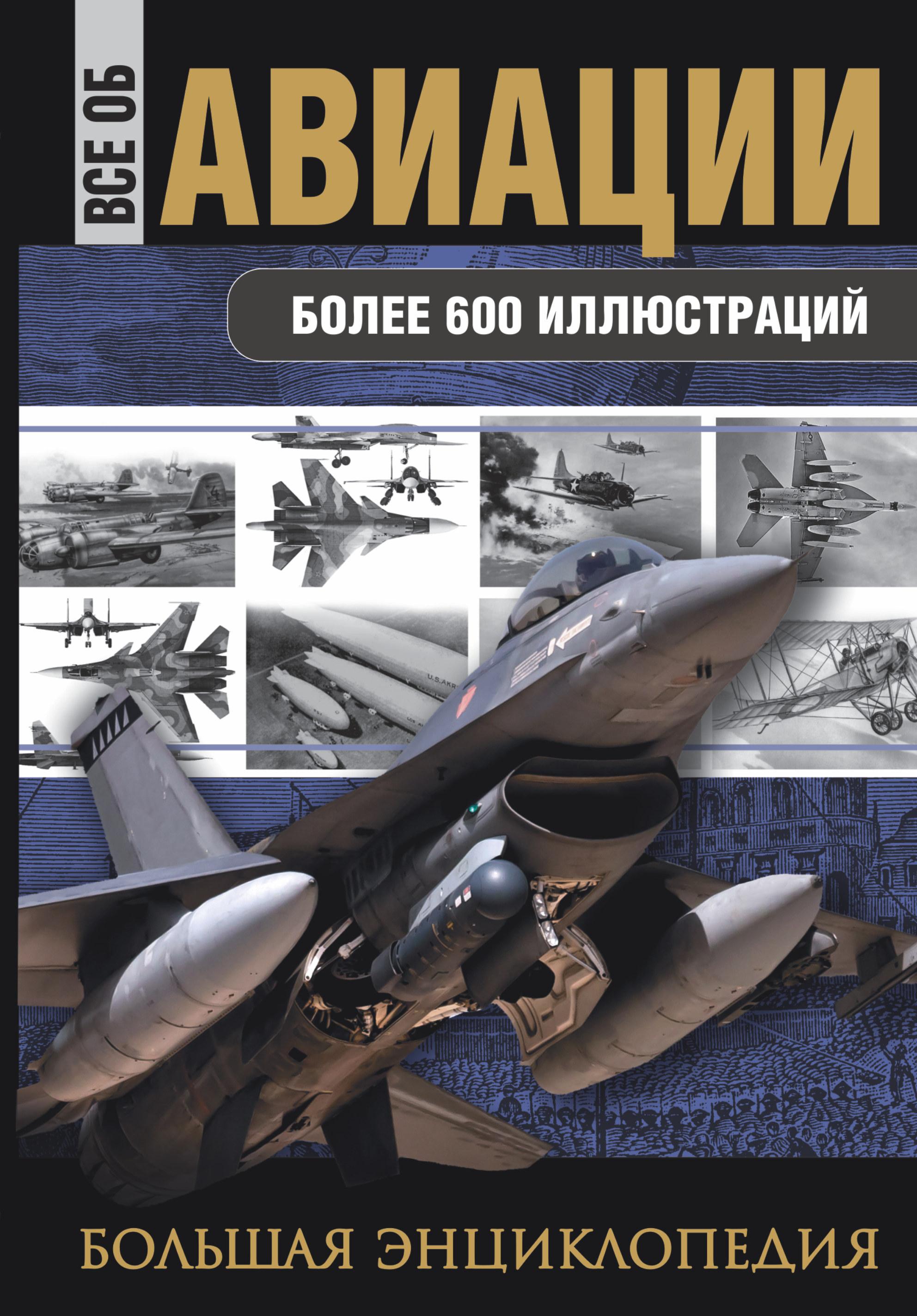 . Все об авиации. Большая энциклопедия