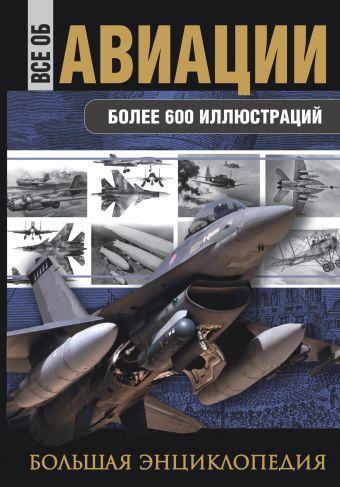 Все об авиации. Большая энциклопедия .