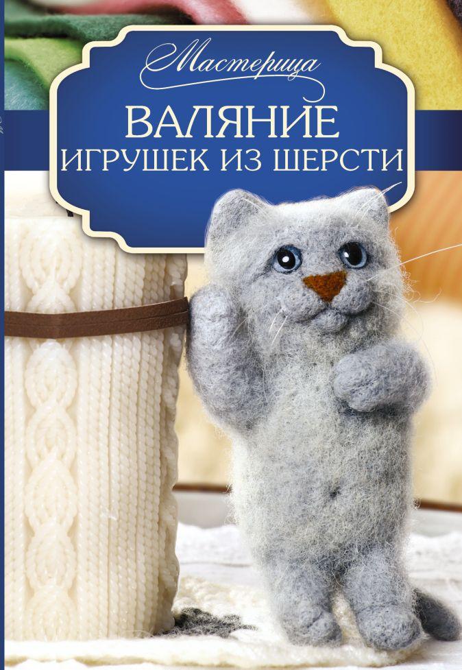 Кугаевская Т.А. - Валяние игрушек из шерсти обложка книги