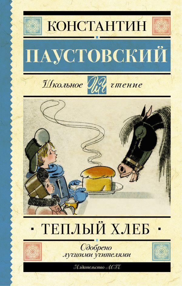 Паустовский Константин Георгиевич Тёплый хлеб к паустовский тёплый хлеб