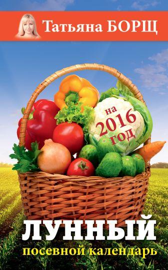 Татьяна Борщ - Лунный посевной календарь на 2016 год обложка книги