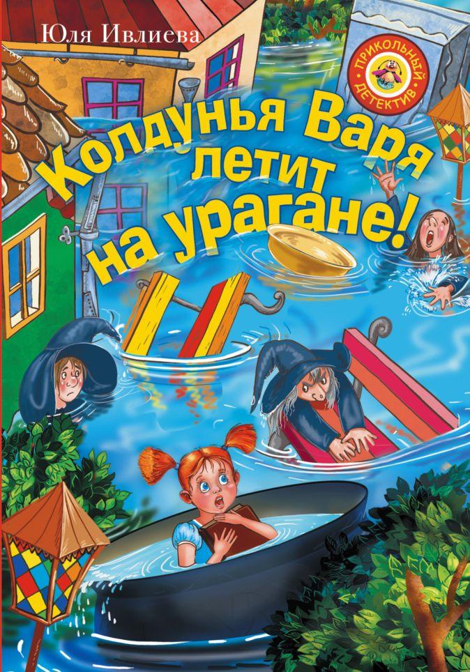 Юлия Ивлиева - Колдунья Варя летит на урагане! обложка книги