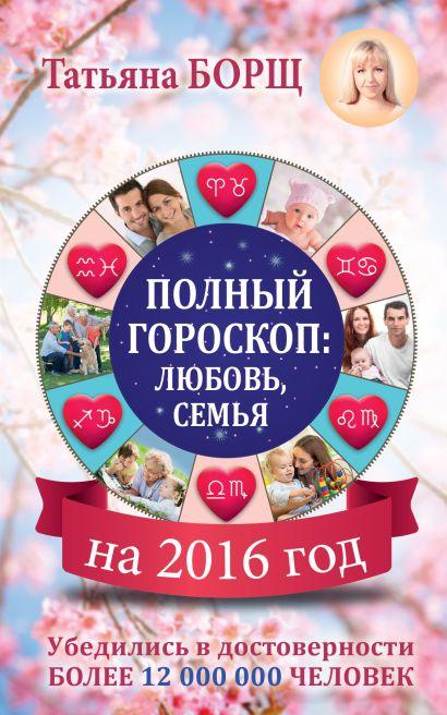 Полный гороскоп на 2016 год: любовь, семья - фото 1