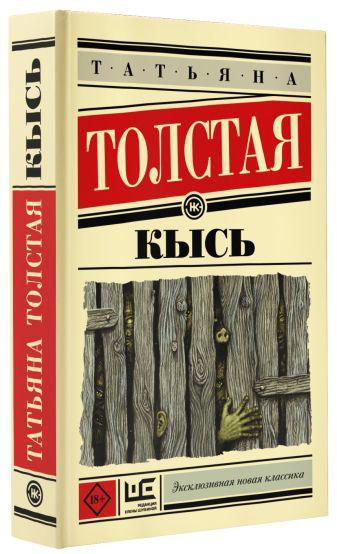 Татьяна Толстая - Кысь обложка книги