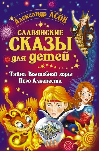 Славянские сказы для детей. Тайна Волшебной горы. Перо Алконоста Асов А.И.
