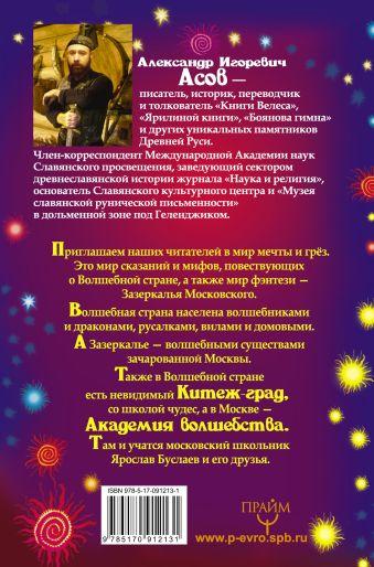 Славянские сказы для детей. Тайна Волшебной горы. Перо Алконоста Александр Асов
