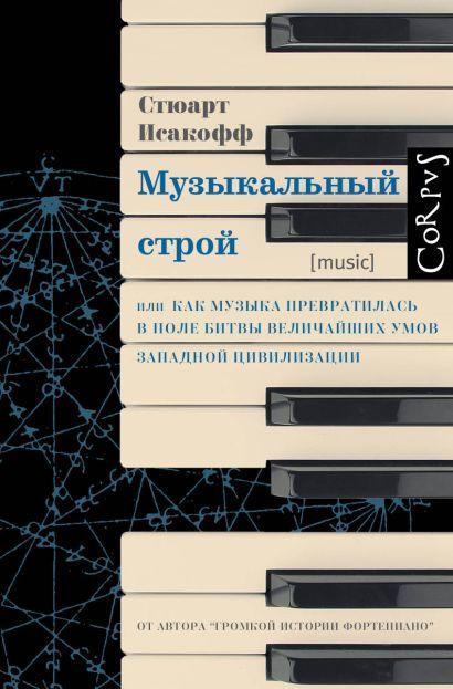 Музыкальный строй - фото 1