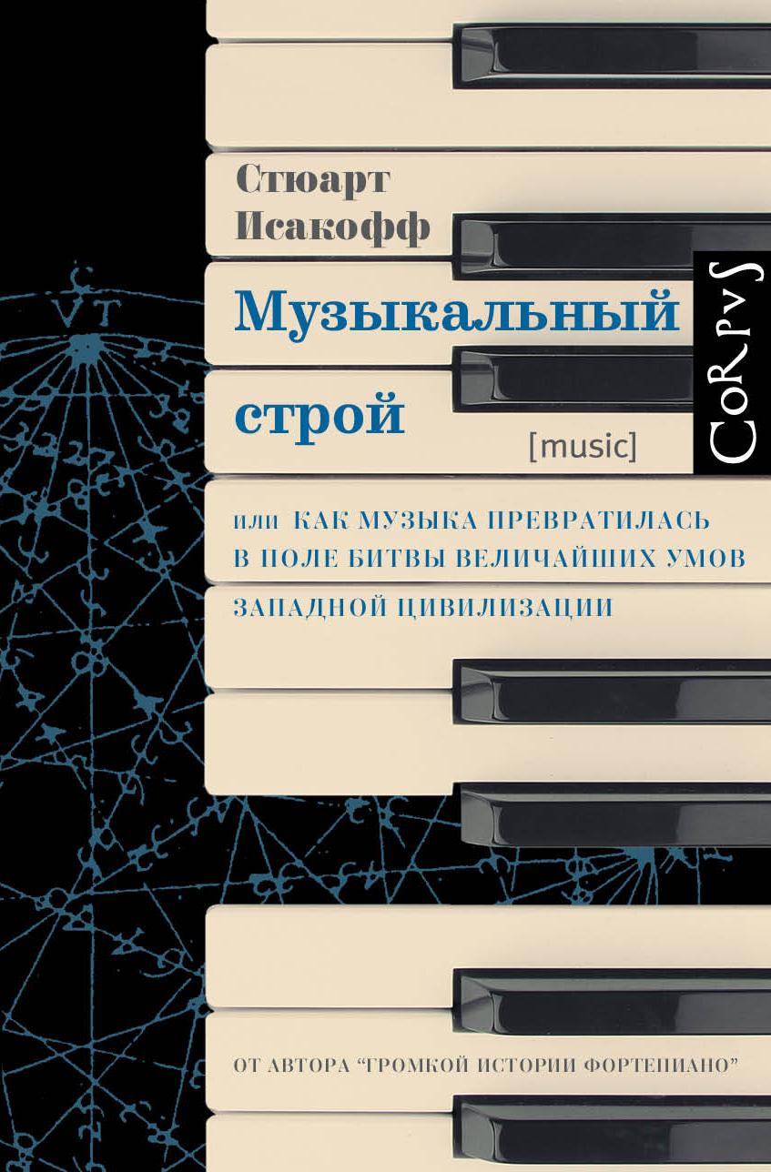 Музыкальный строй