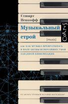 Исакофф С. - Музыкальный строй' обложка книги