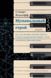 Corpus.[music]