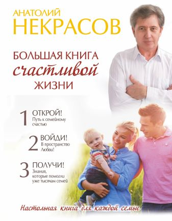 Анатолий Некрасов - Большая книга счастливой жизни обложка книги