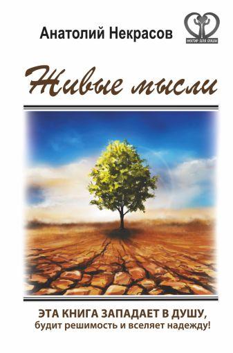 Анатолий Некрасов - Живые мысли обложка книги