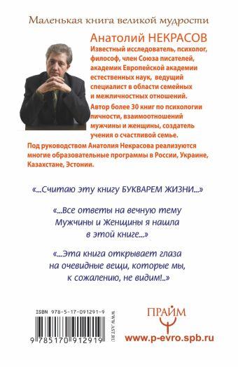 Мужчина и Женщина, или Cherchez la Femme Анатолий Некрасов