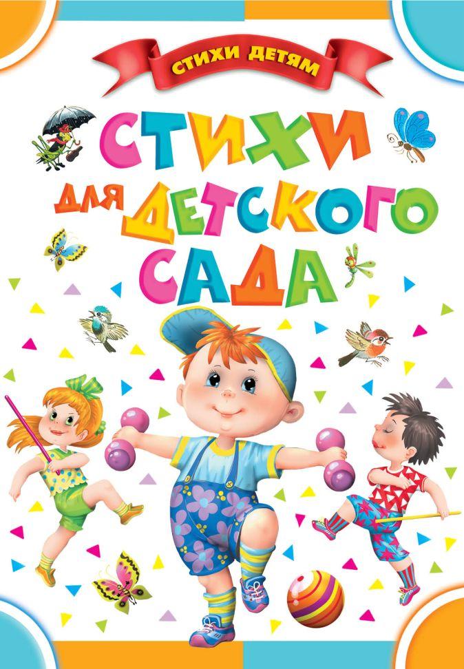 Барто А.Л., Маршак С.Я., Чуковский К.И. - Стихи для детского сада обложка книги