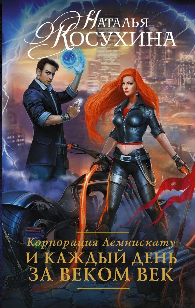 Наталья Косухина - Корпорация Лемнискату. И каждый день за веком век обложка книги