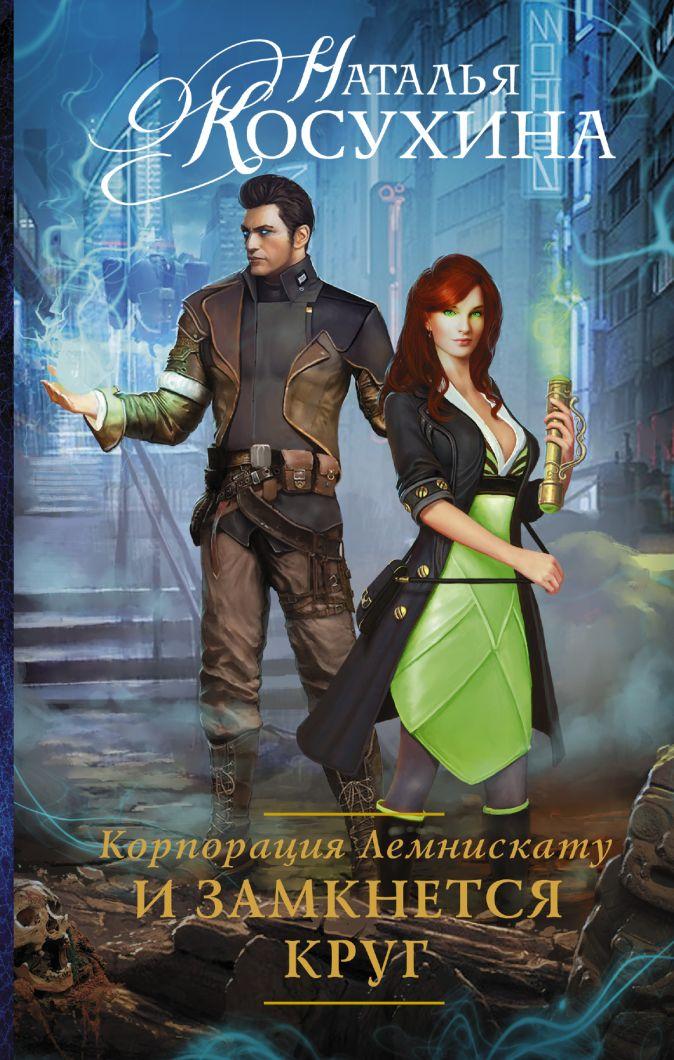 Наталья Косухина - Корпорация Лемнискату. И замкнется круг обложка книги
