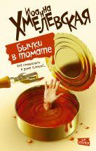 Хмелевская И. - Бычки в томате' обложка книги