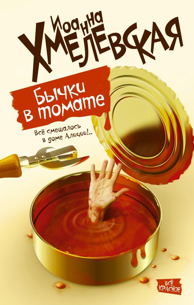 Хмелевская И. - Бычки в томате обложка книги