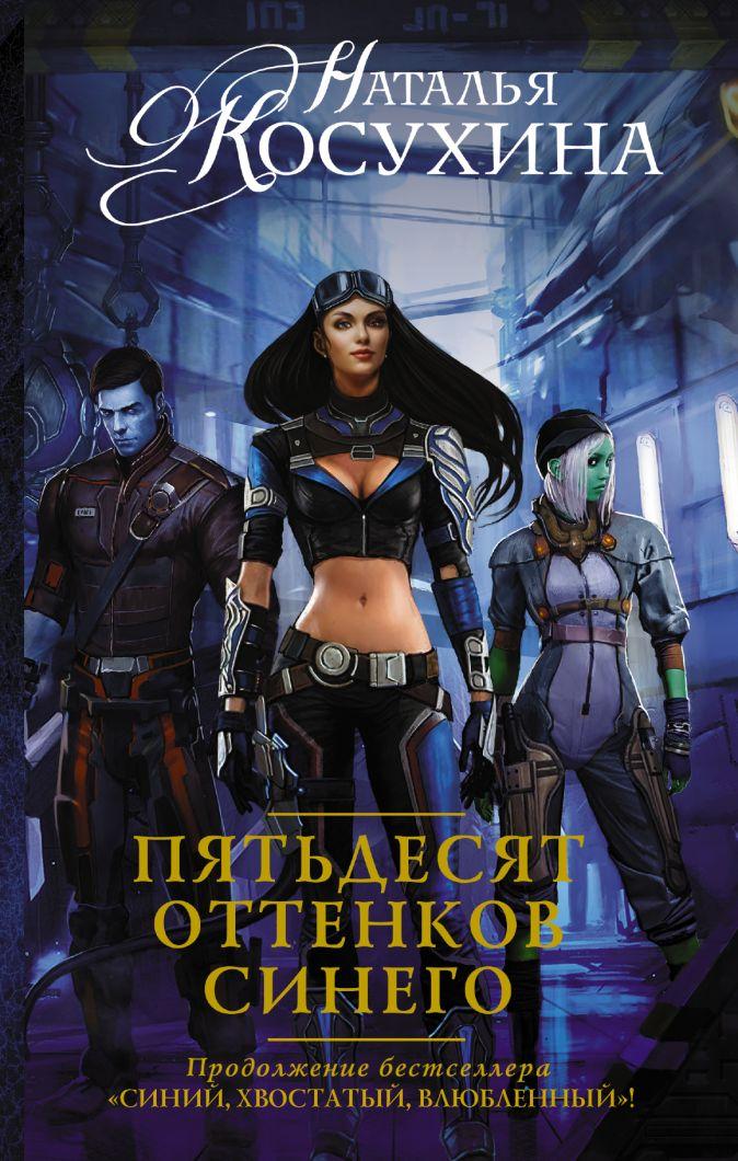 Наталья Косухина - Пятьдесят оттенков синего обложка книги