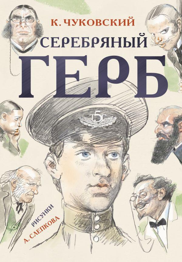 Серебряный герб Чуковский К.И.