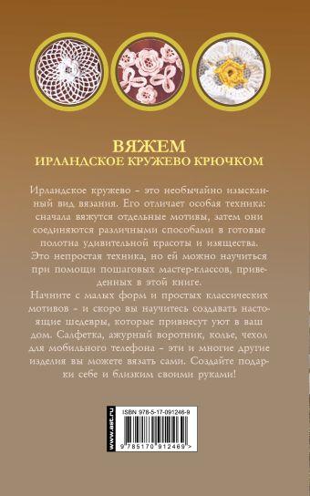 Вяжем ирландское кружево крючком Домбровская И.Ю.
