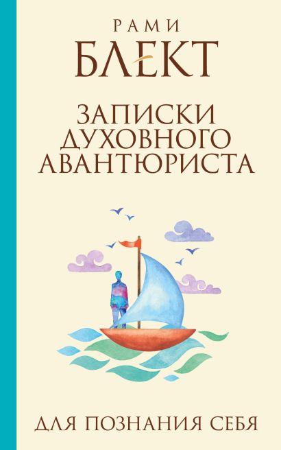 Записки духовного авантюриста. - фото 1