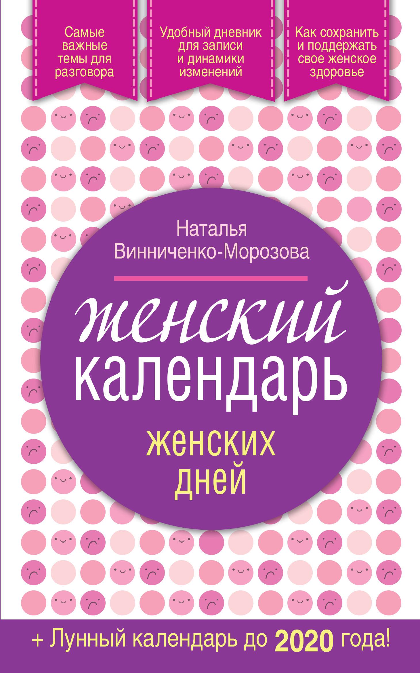 Винниченко-Морозова Н.Г. Женский календарь женских дней + лунный календарь до 2020 года!