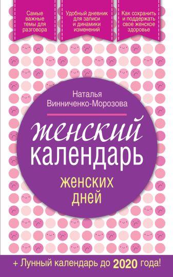Винниченко-Морозова Н.Г. - Женский календарь женских дней + лунный календарь до 2020 года! обложка книги