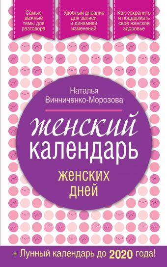 Женский календарь женских дней + лунный календарь до 2020 года! Винниченко-Морозова Н.Г.