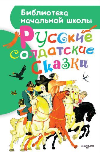 Михайлов М.М. Нечаев А.Н. - Русские солдатские сказки обложка книги