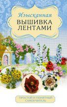Анциферова А.А. - Изысканная вышивка лентами' обложка книги