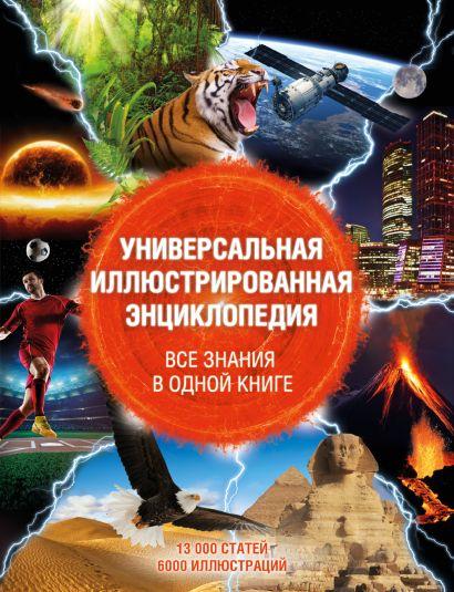 Универсальная иллюстрированная энциклопедия. Все знания в одной книге - фото 1