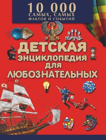 Большая детская энциклопедия для любознательных. 10 000 самых, самых фактов и событий .